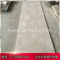 石灰石莱姆石罗曼米黄石材供应