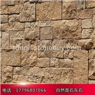 石灰石罗曼米黄自然面墙石地铺石材