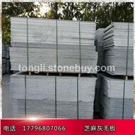 河南灰麻细花芝麻灰毛光板条板毛板供应可替代鲁灰