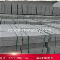 河南白麻梨花白珍珠白工程板規格板供應