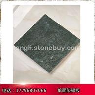 供应绿色染板珍珠灰单面染绿