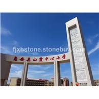 校园文化历史石材浮雕