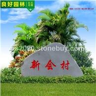 校园文化景观石 观赏风景石 刻字麻石厂家