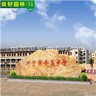 校園門前大型刻字石頭裝飾石頭題字校訓石校園文化石頭