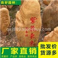 良好園林 景觀石刻字石招牌石村牌石黃色刻字石頭批發