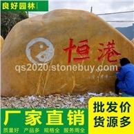 良好園林 企業招牌石大型刻字黃蠟石批發石場直發