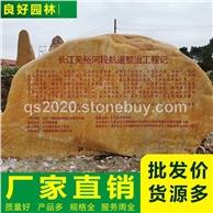 揭秘黃蠟石材刻字收費標準